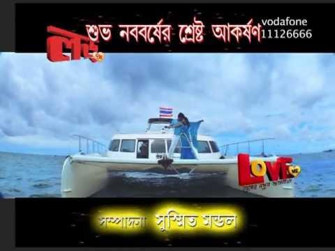 Love me Bengali film promo