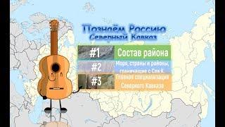 Видео-урок - Познаём Россию: Северный Кавказ