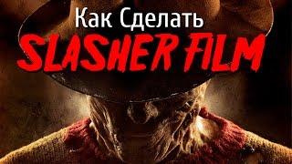 Как Сделать Фильм Ужасов (русская озвучка НПП)