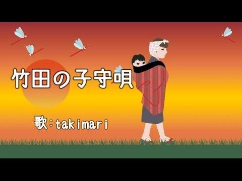 赤い鳥 『 竹田の子守唄 』|曲(シングル)、アル …