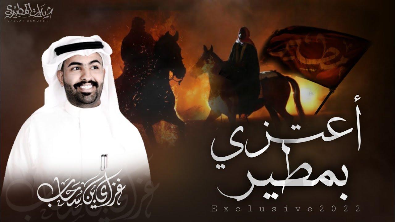أعتزي بمطير 🔥👏 حنا اهل الصمان والصفر   جديد غزاي بن سحاب 2022 لحن حماسي 🔥