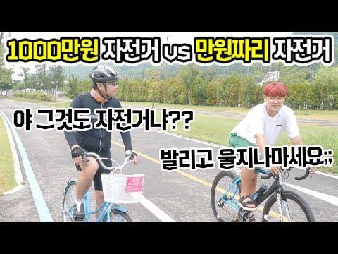 1000만원짜리 자전거로 만원짜리 자전거 참교�