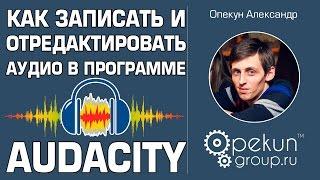 Как записать и отредактировать аудио в программе Audacity(В данном видео я подробно рассказываю как сделать аудио запись на компьютере при помощи программы Audacity..., 2015-06-01T19:01:32.000Z)