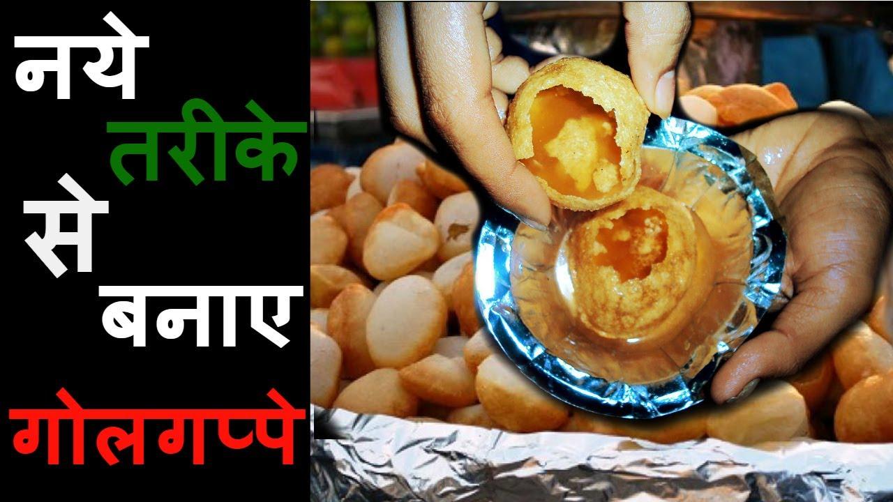 how to make golgappa in hindi