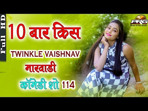 10 बार किस | 10 Time Kiss Marwadi Comedy | Twinkle Vaishnav Marwadi Comedy Show Part 114 | PRG Music