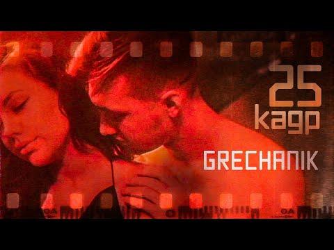 Смотреть клип Grechanik - 25 Кадр