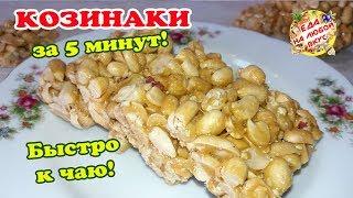 Вкуснятина к чаю за 5 минут | КОЗИНАКИ из арахиса