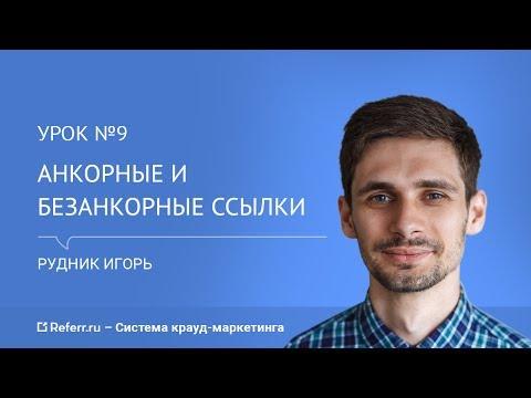 Анкорные и безанкорные ссылки [Урок №9] | referr.ru