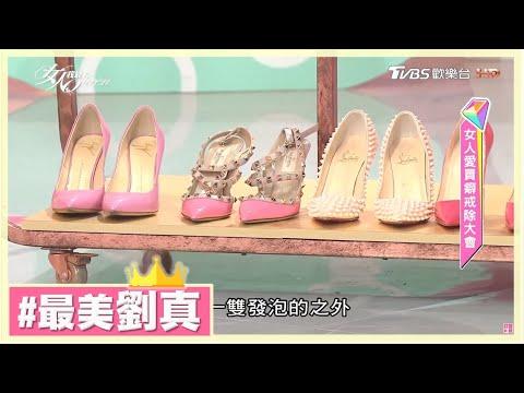粉紅控注意!劉真老師戰利品 愛鞋大公開!今夏必入手草莓牛奶高跟鞋 女人我最大 20170814