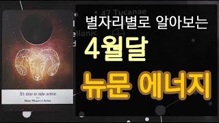 [별자리운세] 4월달 별자리별로 알아보는 뉴문 에너지 …