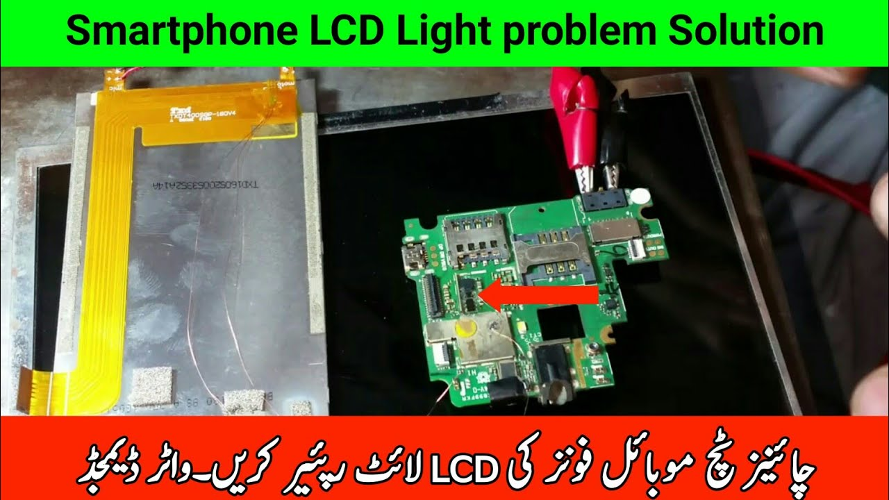 Chinese android phone lcd light repair - light i c problem (solved)    ZM  Lab