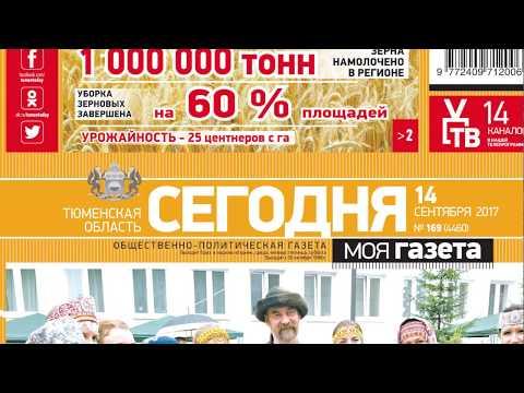 """Анонс газеты """"Тюменская область сегодня"""" за 14 сентября 2017 года"""