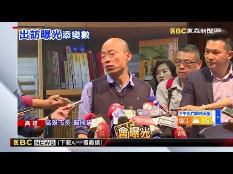 韓國瑜證實三月出訪大陸 韓:行程葉匡時安排