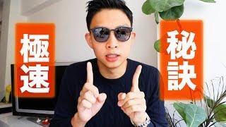 如何學好英文及任何語言? By托哥 | How to learn any language fast?