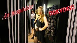 Покупки! Много покупок для Нади. Черная пятница. Black Friday. Vlog 27.11.2015.(, 2015-11-28T21:36:18.000Z)