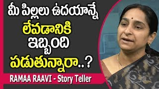 Tips to Wake Up your Child in the Morning..? || Ramaa Raavi || SumanTV Mom