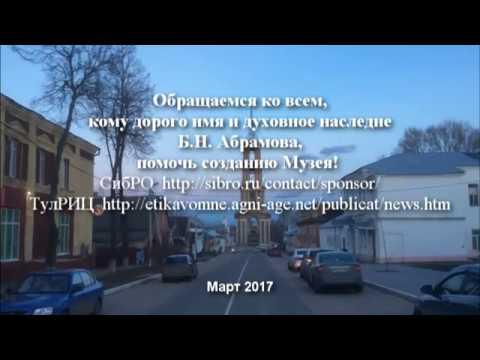 Музей  Б.Н. Абрамова в Веневе (Анонс, 31 марта 2017)
