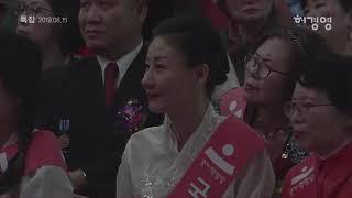 """2019년8월15일 """"국가혁명당창단식,,을 일산킨텍스에…"""