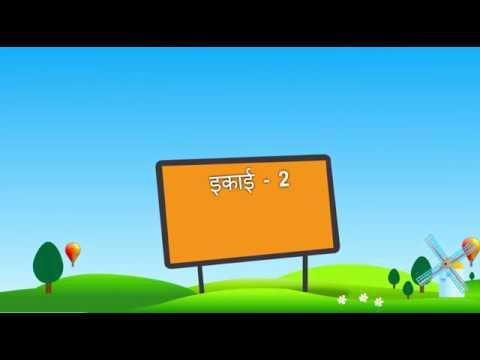 2 Ek Jagat Ek Lok Activity 1 Video