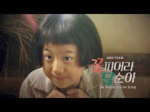 KBS 2TV TV소설 꽃피어라 달순아(blossomdalsoon) 2차 티저(Teaser2)