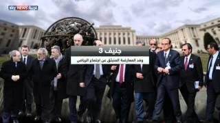 المعارضة السورية.. إلى جنيف