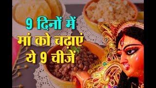 #Navaratri ke #Devi ke Naam aur chadhanewali #Bhog, #नवरात्रि के नौ देवियों के नाम ओर नौ दिन का #भोग