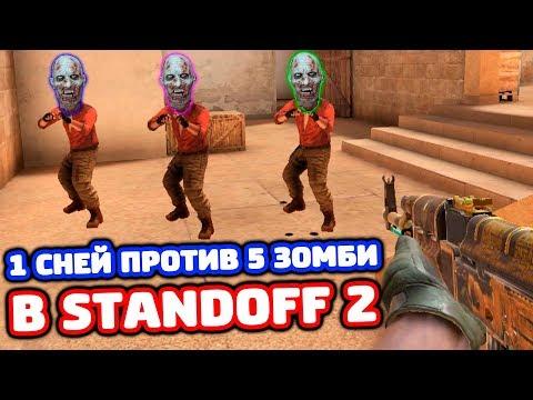 1 СНЕЙ ПРОТИВ 5 ЗОМБИ В STANDOFF 2!