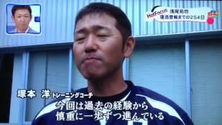 浅尾拓也復活登板までの245日①