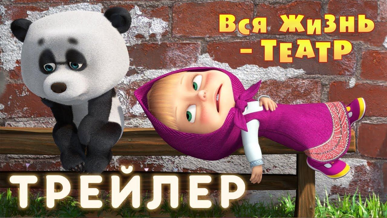 Маша и Медведь - Вся жизнь - театр