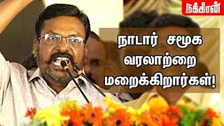 அசர வைக்கும் பேச்சு! Thirumavalavan Excellent Speech | Nadar Community Protest | CBSE syllabus thumbnail