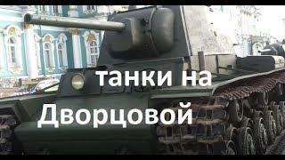 Танки на дворцовой и китайцы.  Т-34, Т-38 и КВ-1. Прикоснись к истории