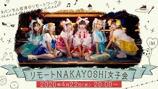 2020年4月22日(水) 20:00START予定 バンドじゃないもん!MAXX NAKAYOSHI 「リモートNAKAYOSHI女子会」
