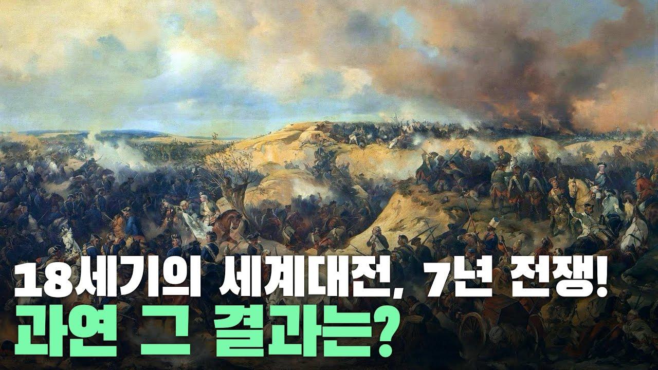 18세기의 세계대전, 7년 전쟁! 과연 그 결과는?