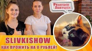 Реакция девушек - SlivkiShow - КАК ПРОЖИТЬ ЦЕЛЫЙ ДЕНЬ - НА 0 РУБЛЕЙ!