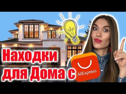 ЛУЧШИЕ Покупки Для ДОМА с ALIEXPRESS | ХИТРЫЕ ПОМОЩНИКИ