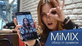 Xiaomi Mi MIX Обзор от Румиком