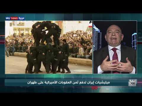 ميليشيات إيران تدفع ثمن العقوبات الأميركية على طهران  - نشر قبل 8 ساعة
