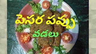 pesara pappu vadalu - moong dal pakoda - masala vada recipe (పెసర పప్పు గారెలు)