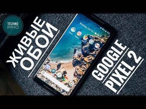 Живые Обои Xiaomi Mi 8