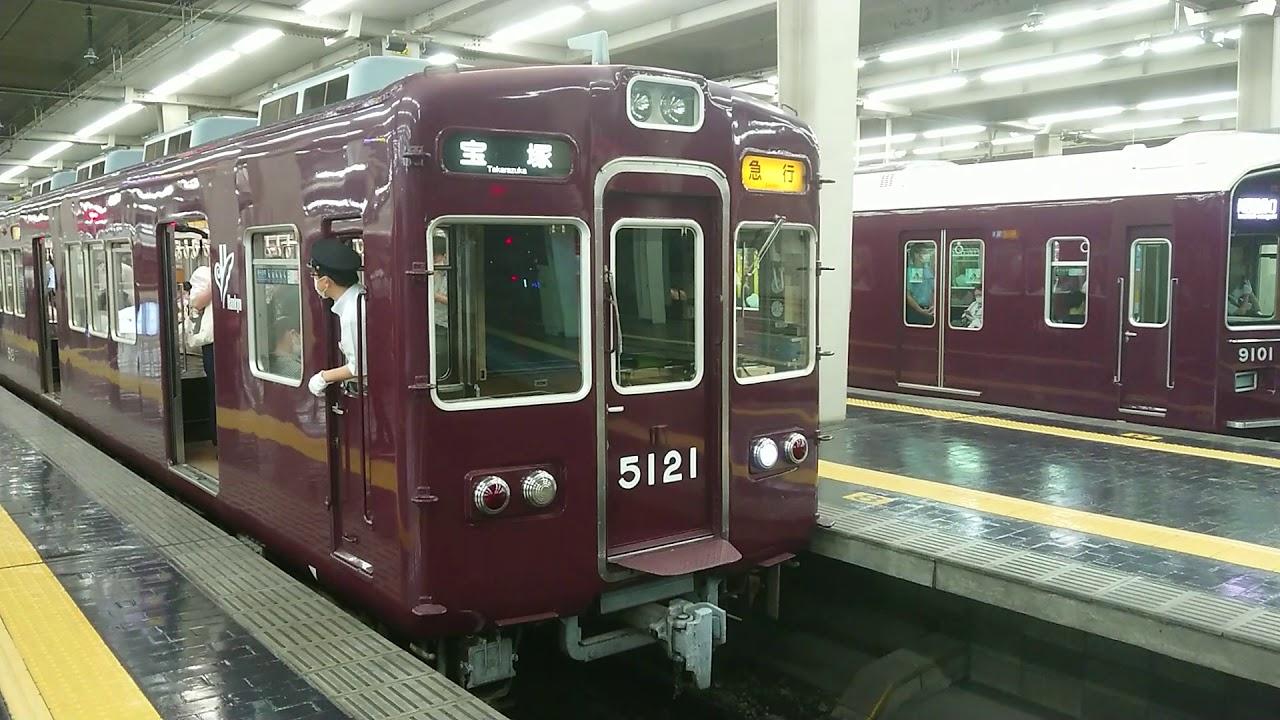 阪急電車 寶塚線 5100系 5121F 発車 大阪梅田駅 - YouTube