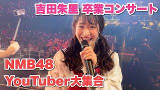 皆さんこんばんは! 今日は10月24日に行われた、アカリンさんの卒業コンサートで NMB48でYouTubeをやっているメンバーだけのステージがあったので それを公開し ...