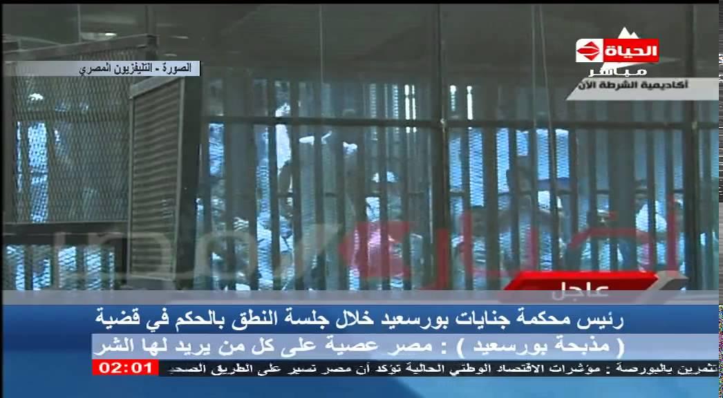 الحياة الآن - لحظة النطق بحكم الإعدام على 11 متهما