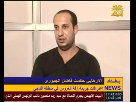 اعترافات الارهابي حكمت فاضل الجبوري 2 thumbnail