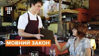 Закон про мову: що зміниться для українців