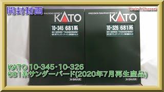 【開封動画】Nゲージ KATO 10-345/10-326 681系特急形交直流電車「サンダーバード」6両基本セット/3両増結セット(2020年7月再生産品)【鉄道模型】