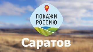 Покажи Россию - Саратов