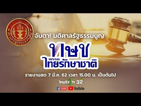 สด ศาลรัฐธรรมนูญ ตัดสินคดียุบพรรคไทยรักษาชาติ  @ศาลรัฐธรรมนูญ เเจ้งวัฒนะ