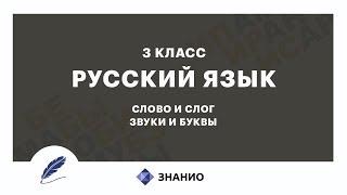 Русский язык | 3 класс | Слово и слог. Звуки и буквы | Урок 6 | Знанио