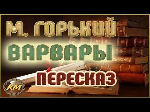 ВАРВАРЫ. Максим Горький