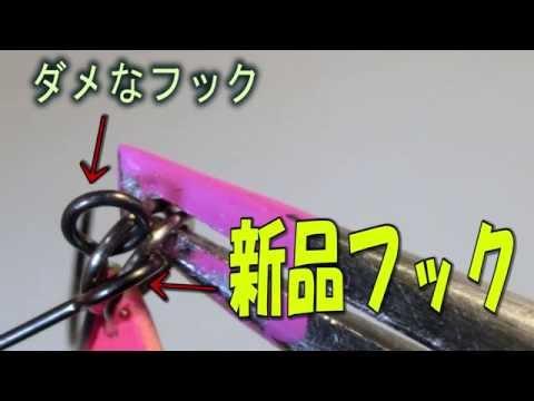 やさしいフック・針交換 わかりやすい説明動画 1